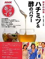 NHKあさイチ 驚きの効果 ハチミツ&酢のパワー (生活実用シリーズ)