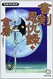 書剣恩仇録〈2〉乾隆帝の秘密 (徳間文庫)