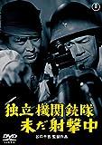 独立機関銃隊未だ射撃中 <東宝DVD名作セレクション> image