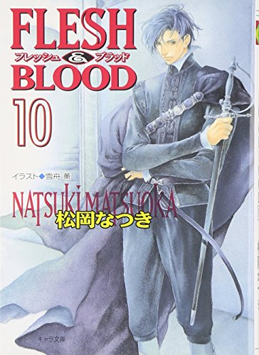 FLESH&BLOOD 10 (キャラ文庫 ま 1-20)の詳細を見る