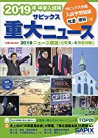 2019年中学入試用サピックス重大ニュース―中学入試に出る 2018ニュース解説(小学5・6年