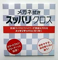 メガネ拭き スマホクリーナー 国産最高級マイクロファイバー使用 ポケット・バッグに収まる拭き易いハンディサイズ 日本製
