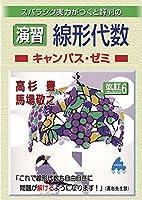演習 線形代数キャンパス・ゼミ 改訂6