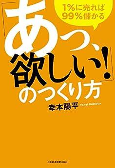 [幸本陽平]の「あっ、欲しい!」のつくり方--1%に売れば99%儲かる (日本経済新聞出版)