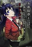 水瀬陽夢と本当はこわいクトゥルフ神話 (2) (カドカワコミックス・エース)