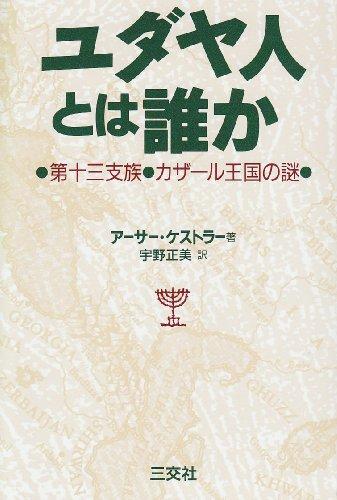 ユダヤ人とは誰か―第十三支族・カザール王国の謎の詳細を見る
