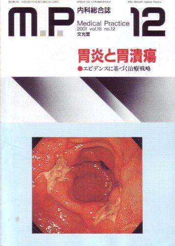 M.P. (メディカルプラクティス) 2002年 12月号 [雑誌]の詳細を見る