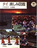 タイ楽しみ図鑑 (とんぼの本)