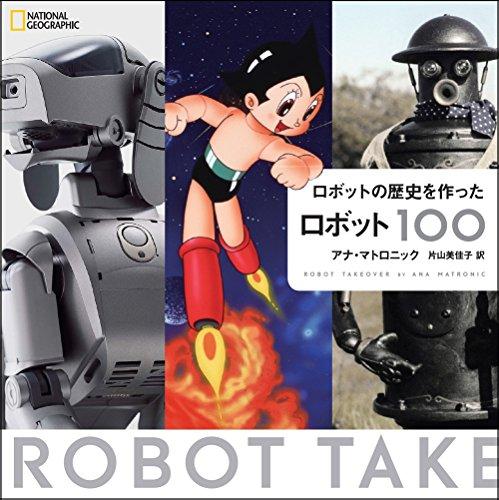 Mirror PDF: ロボットの歴史を作ったロボット100