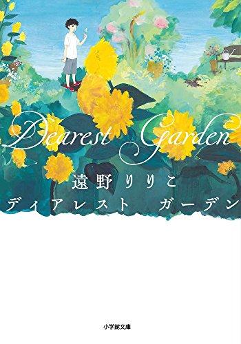 ディアレスト ガーデン (小学館文庫)