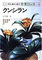 クンシラン (NHK趣味の園芸・作業12か月)