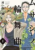 ムサシノ輪舞曲(1)【電子限定特典付】 (FEEL COMICS swing)