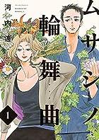 ムサシノ輪舞曲 第01巻
