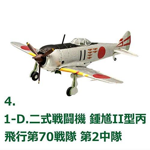 ウイングキットコレクションVS9 [4.1-D.二式戦闘機 鍾馗II型丙 飛行第70戦隊 第2中隊]