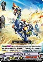 ヴァンガード V-EB09/020 爆燃竜 ボムラプトル (R レア) The Raging Tactics
