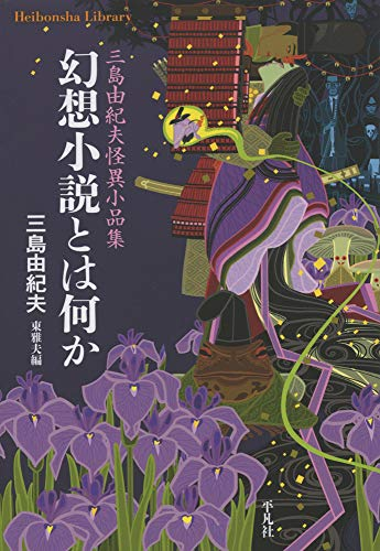 幻想小説とは何か: 三島由紀夫怪異小品集 (906) (平凡社ライブラリー)
