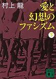 愛と幻想のファシズム(下) (講談社文庫)