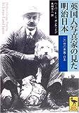 ハーバート・G・ポンティング著「英国人写真家の見た明治日本」の画像