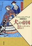 犬の帝国―幕末ニッポンから現代まで