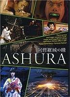 Ashura [DVD] [Import]