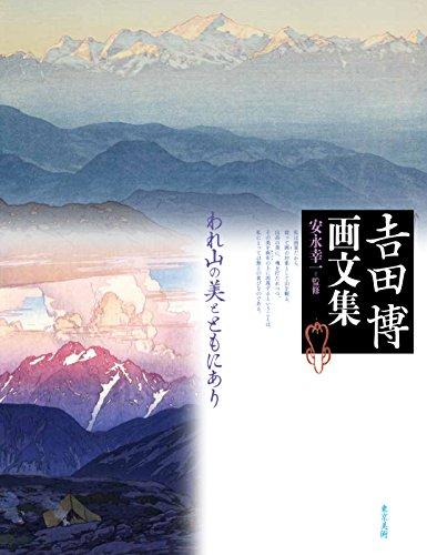 吉田博画文集: われ山の美とともにあり