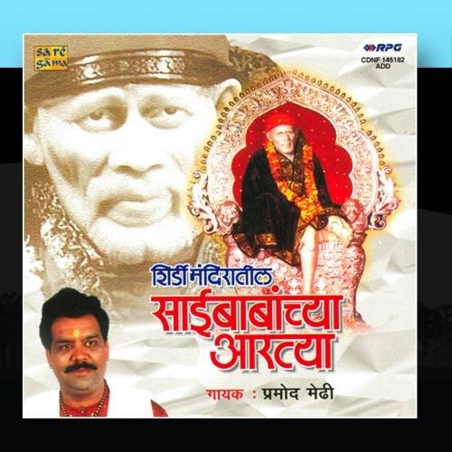 Shirdi Mandiratil Saibabnchya Aartya