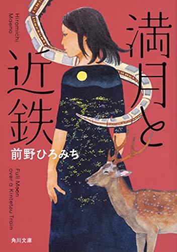 満月と近鉄 (角川文庫)