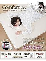 寝心地復活 ふかふか敷きパッド シングル 100×200cm 敷きパッド 日本製 スムースニット(アイボリー)