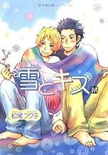 雪とキス (マーブルコミックス)