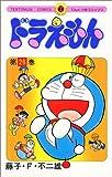 ドラえもん (26) (てんとう虫コミックス) - 藤子・F・不二雄