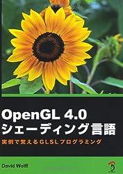 OpenGL 4.0シェーディング言語 : 実例で覚えるGLSLプログラミング