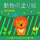 動物の塗り絵 -Animals 2~4歳の子供向けの塗り絵: 女の子と男の子のための就学前の塗り絵