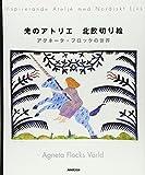 光のアトリエ 北欧切り絵 ~アグネータ・フロックの世界