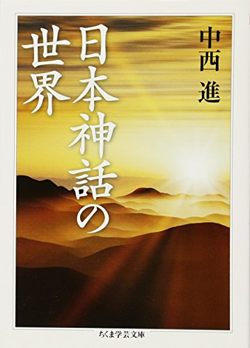 日本神話の世界 (ちくま学芸文庫)の詳細を見る