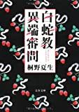 白蛇教異端審問 (文春文庫)