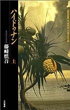 ハイドゥナン (上) (ハヤカワSFシリーズ・コレクション)