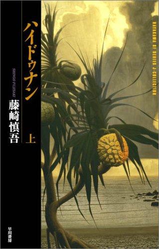 ハイドゥナン (上) (ハヤカワSFシリーズ・コレクション)の詳細を見る