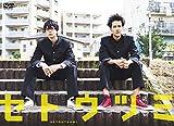 ドラマ25 セトウツミ DVD-BOX[DVD]