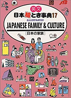 Japanese Family & Culture (Jtb, Japan in Your Pocket, No 17)