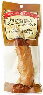 丸善 国産若鶏のジューシーロースト 1本×10個
