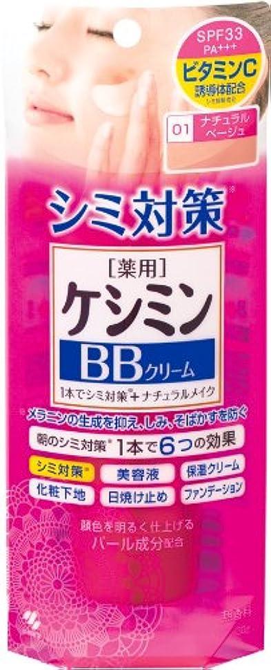 疑わしい最初に抜本的なケシミンBBクリーム ナチュラルベージュ 30g