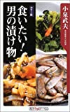 食いたい!男の漬け物 (角川oneテーマ21)