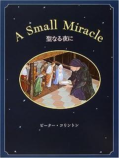 聖なる夜に―A SMALL MIRACLE
