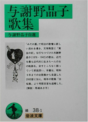 与謝野晶子歌集 (岩波文庫)の詳細を見る