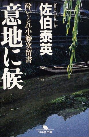 意地に候 (幻冬舎文庫―酔いどれ小籐次留書)