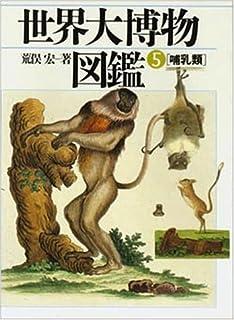 哺乳類 (世界大博物図鑑(5))