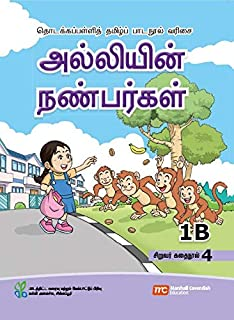 Tamil Language Student's Reader 1B Book 4 for Primary Schools (TLPS) (Theen Thamizh)