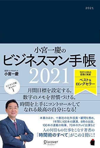 小宮一慶のビジネスマン手帳 2021 [四六判] (小宮一慶の養成講座)