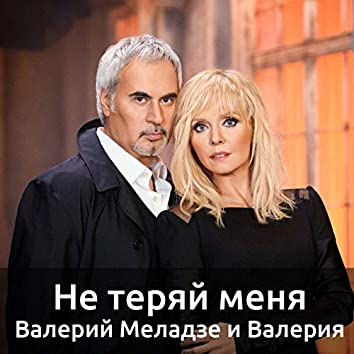 Не теряй меня (feat. Валерия)