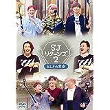SJ リターンズ2 -E.L.Fの食卓- [DVD]